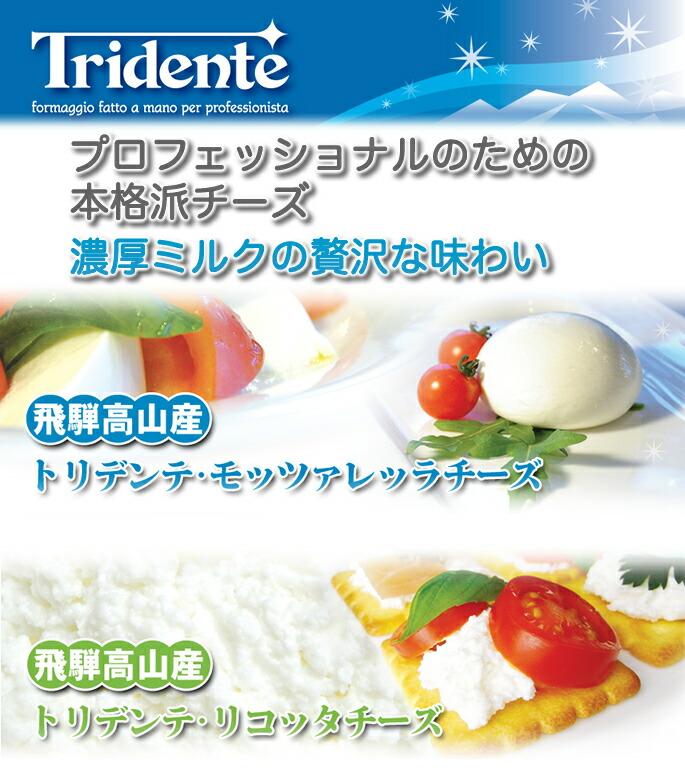 トリデンテチーズ