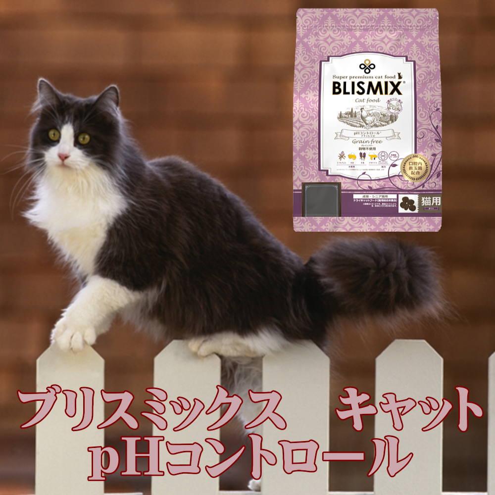 ブリスミックス猫pH