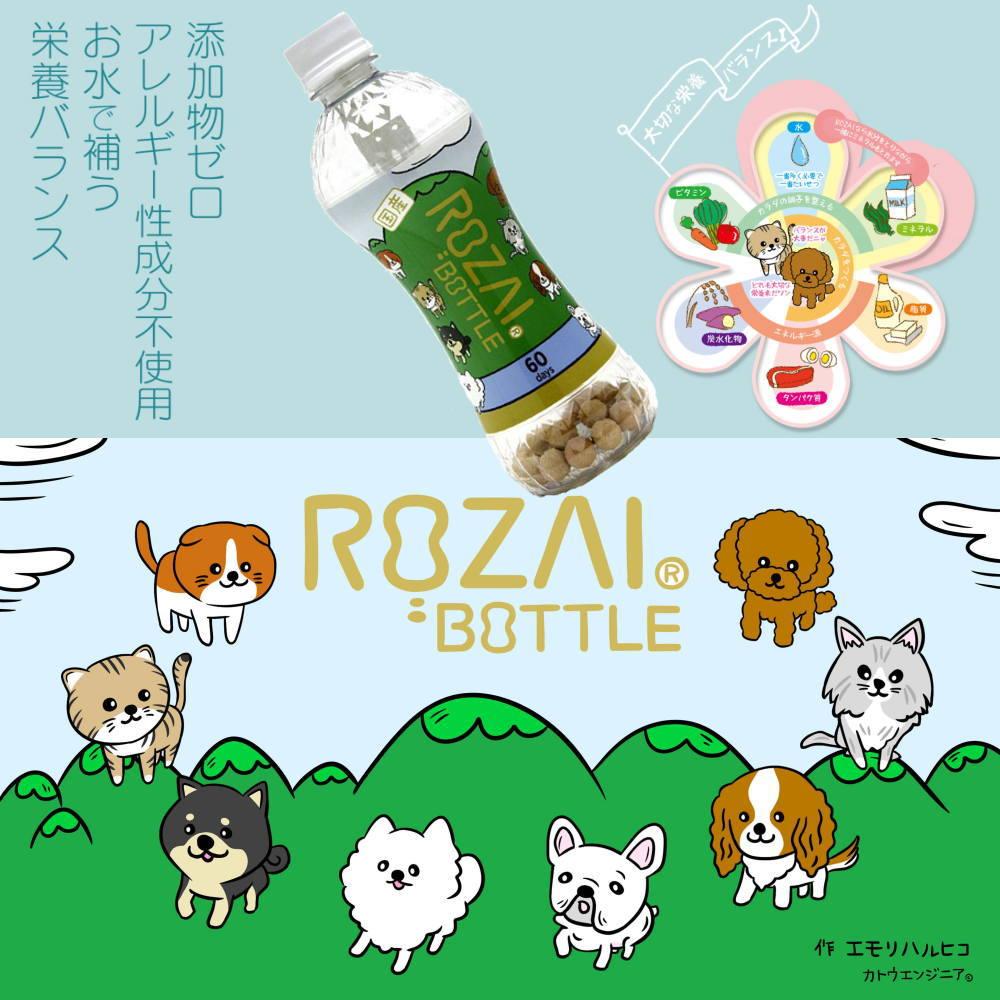 ロザイ ボトル