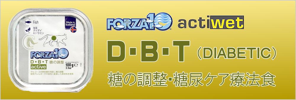 フォルツァ10D・B・T