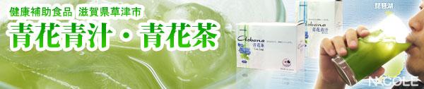 滋賀県草津市産健康補助食品のあおばな青汁&青花茶ギフト