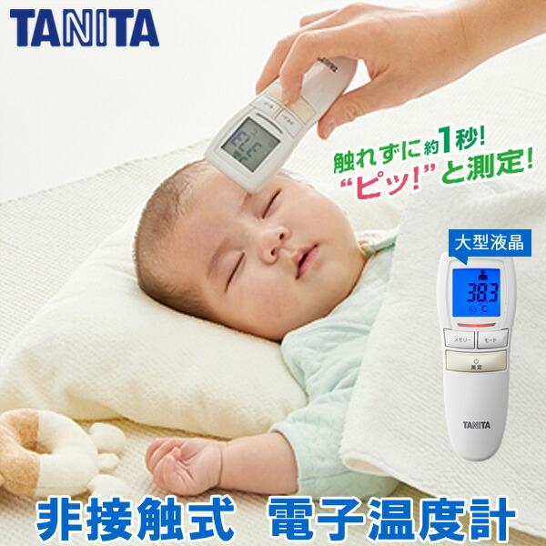 タニタ非接触体温計