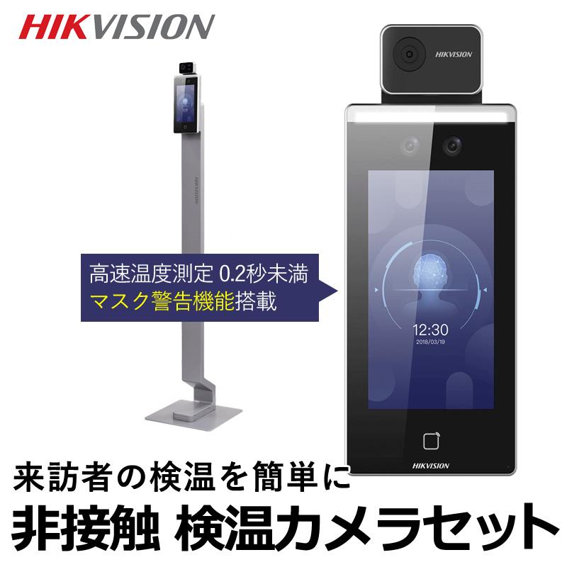 非接触型 検温カメラセット