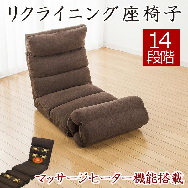 あったか座椅子