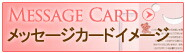 メッセージカードイメージ