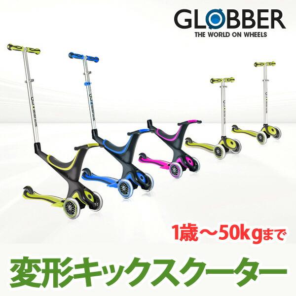 GLOBBER(グロッバー)