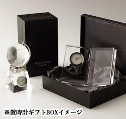 インテリア置時計(クロック)ギフトボックスイメージ