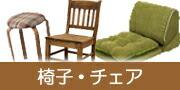 椅子・チェアー