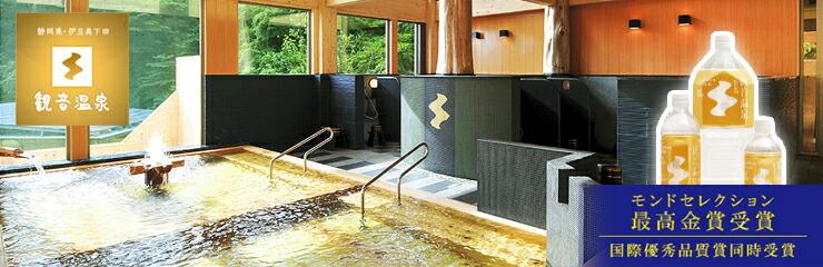 観音温泉水