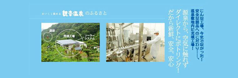 観音温泉工場