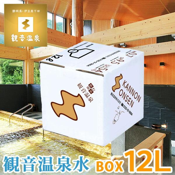 観音温泉水12L
