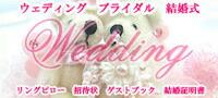 ウェディング|ブライダル|結婚式のアイテム