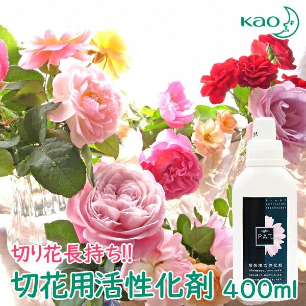 切り花活性化剤