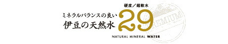 ミネラルバランスの良い 伊豆の天然水 29