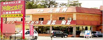 沖縄県の『沖縄工芸村』
