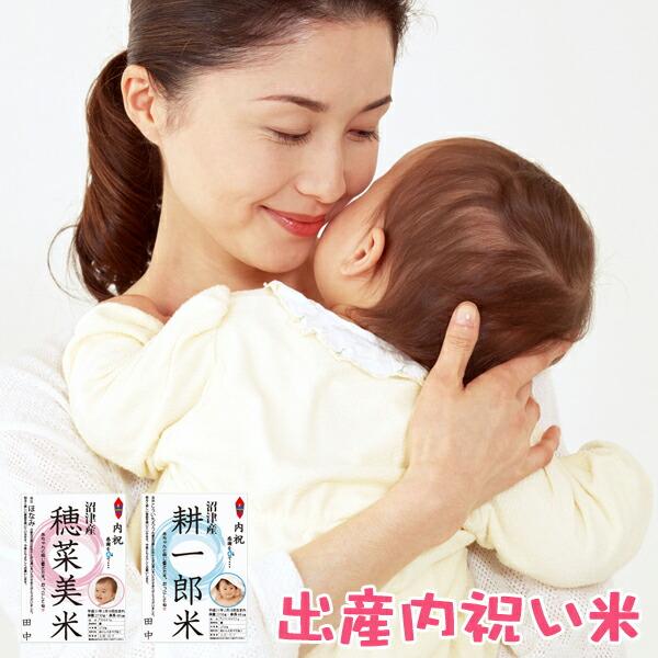 出産内祝い米