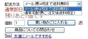 saika-mail.jpg