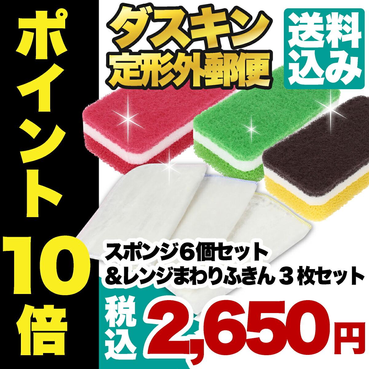 ダスキン3色スポンジ6個セット&レンジまわりふきん3枚入りセット