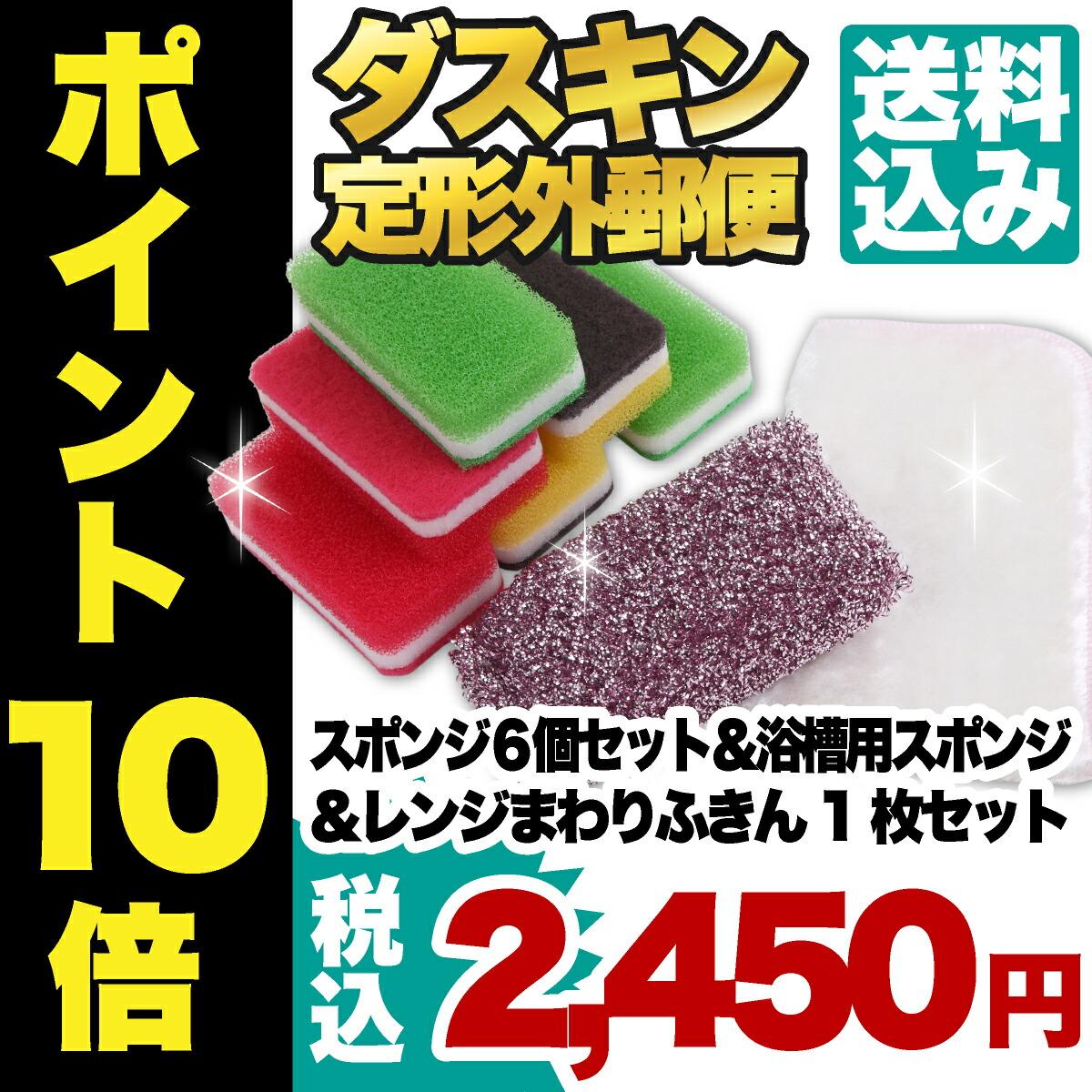 ダスキン3色スポンジ6個セット&浴槽用スポンジ&レンジまわりふきん1枚