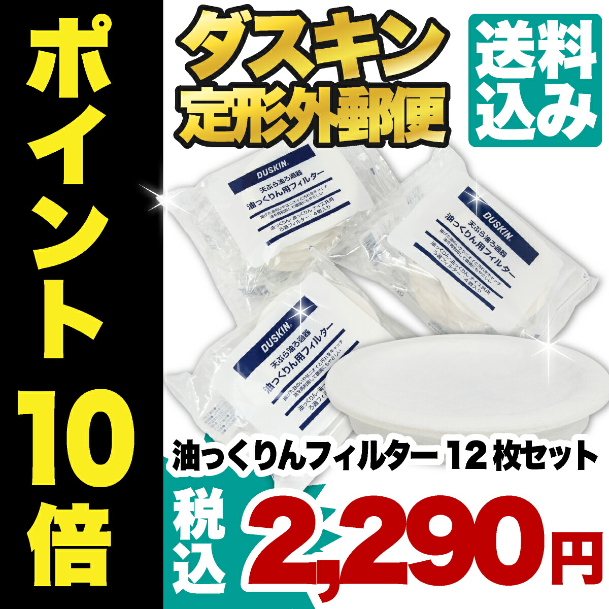 油っくりんフィルターおまとめセット(12枚)