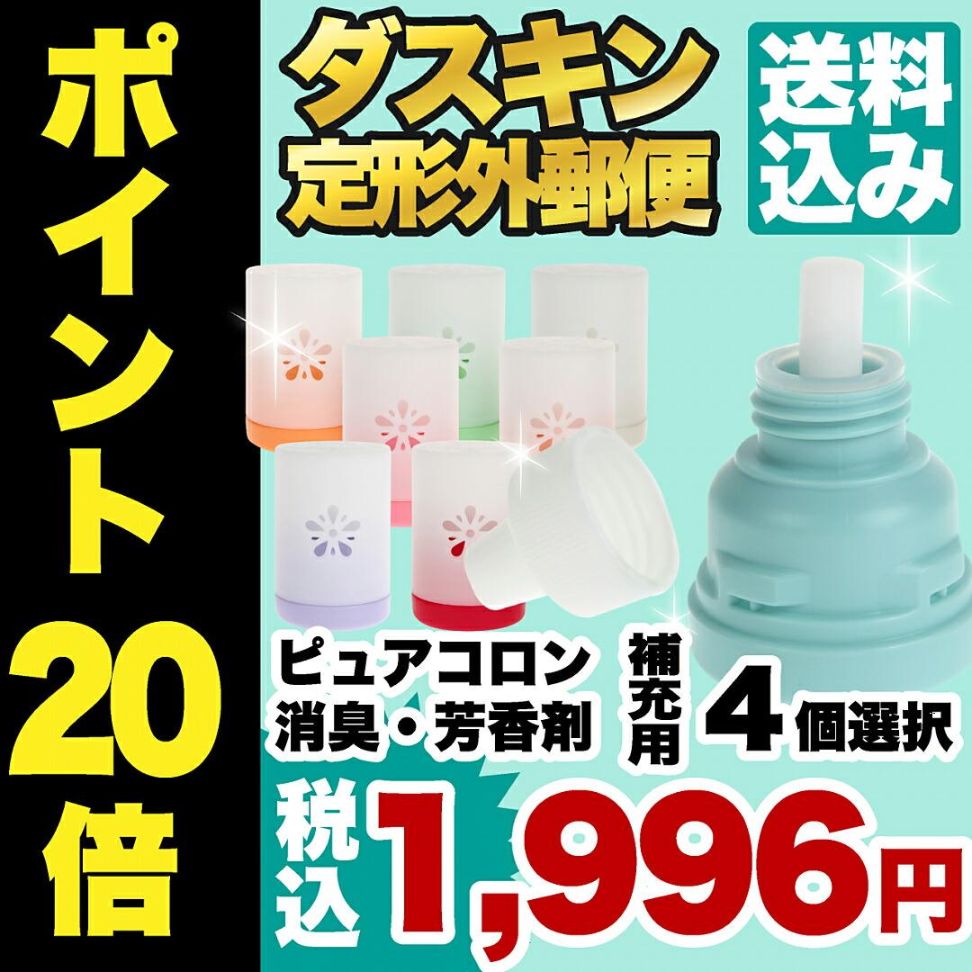 ダスキンピュアコロン消臭・芳香剤(補充用5個選択)
