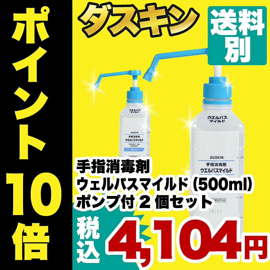 手指消毒剤ウェルパスマイルド(500ml)ポンプ付き 2個セット
