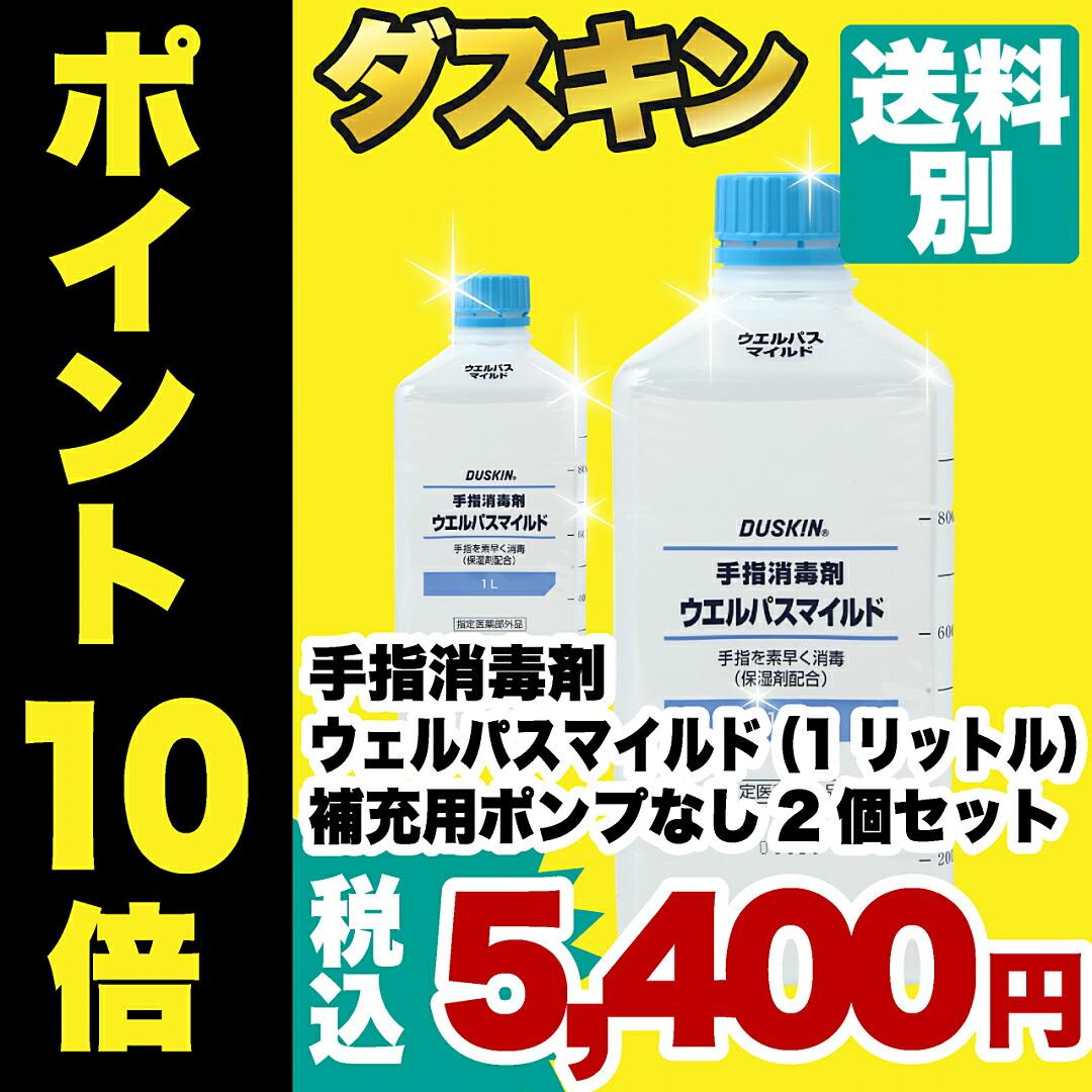 手指消毒剤ウェルパスマイルド(500ml)補充用ポンプなし 2個セット