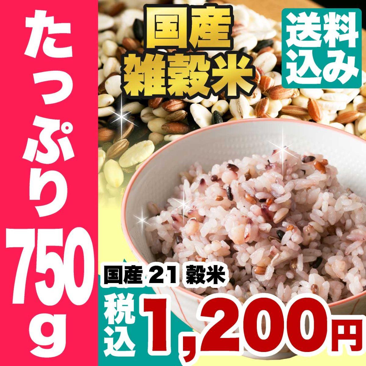国産21穀米