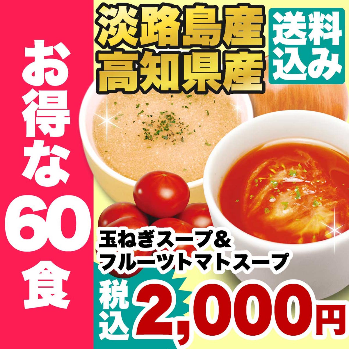 玉ねぎスープとフルーツトマト入りスープ