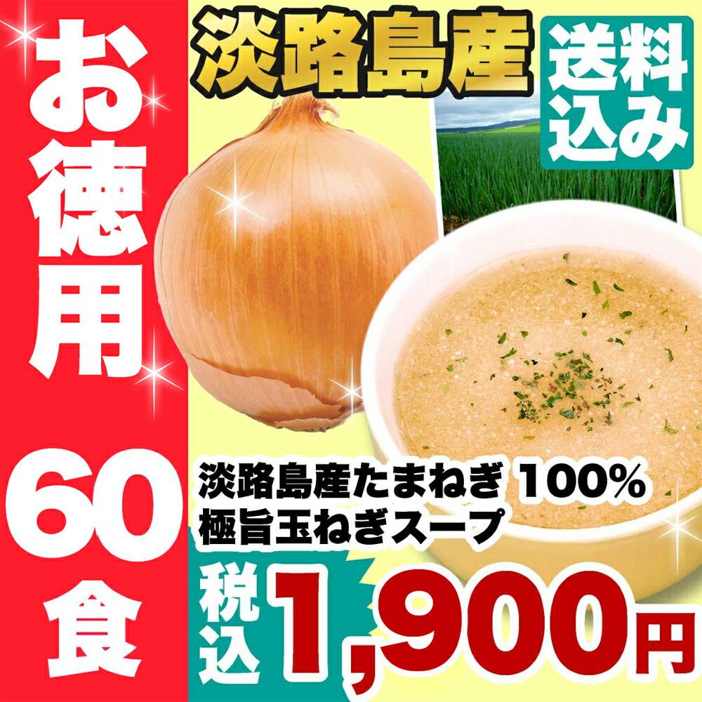 お徳用60食!!たまねぎスープ