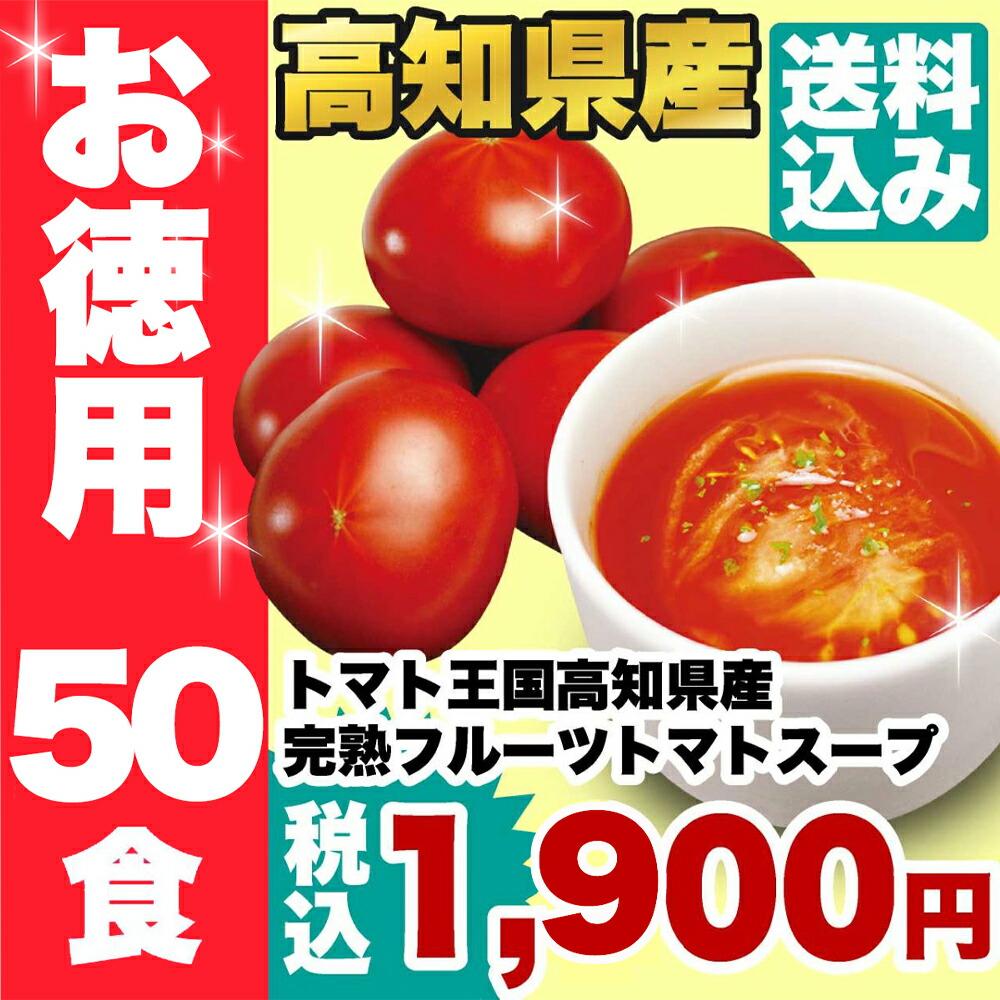 お徳用50食!!トマトスープ