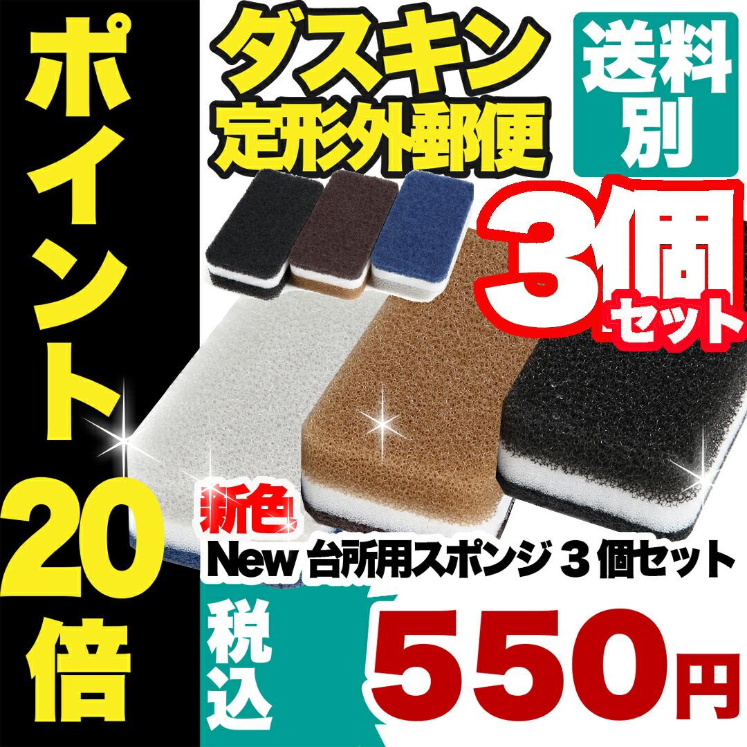 新色モノトーンダスキン台所用3色スポンジ3個セット