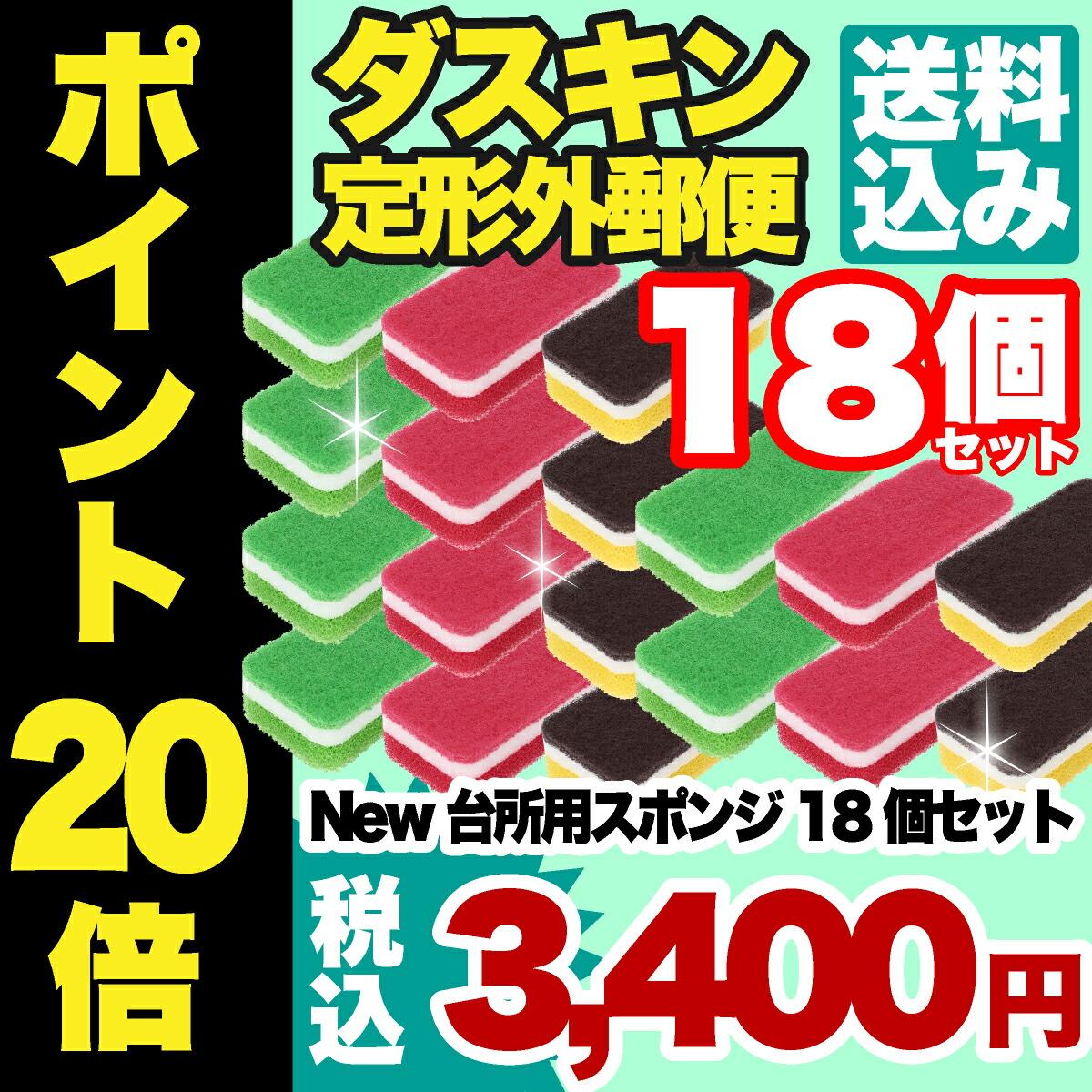 Newダスキンスポンジ18個セット
