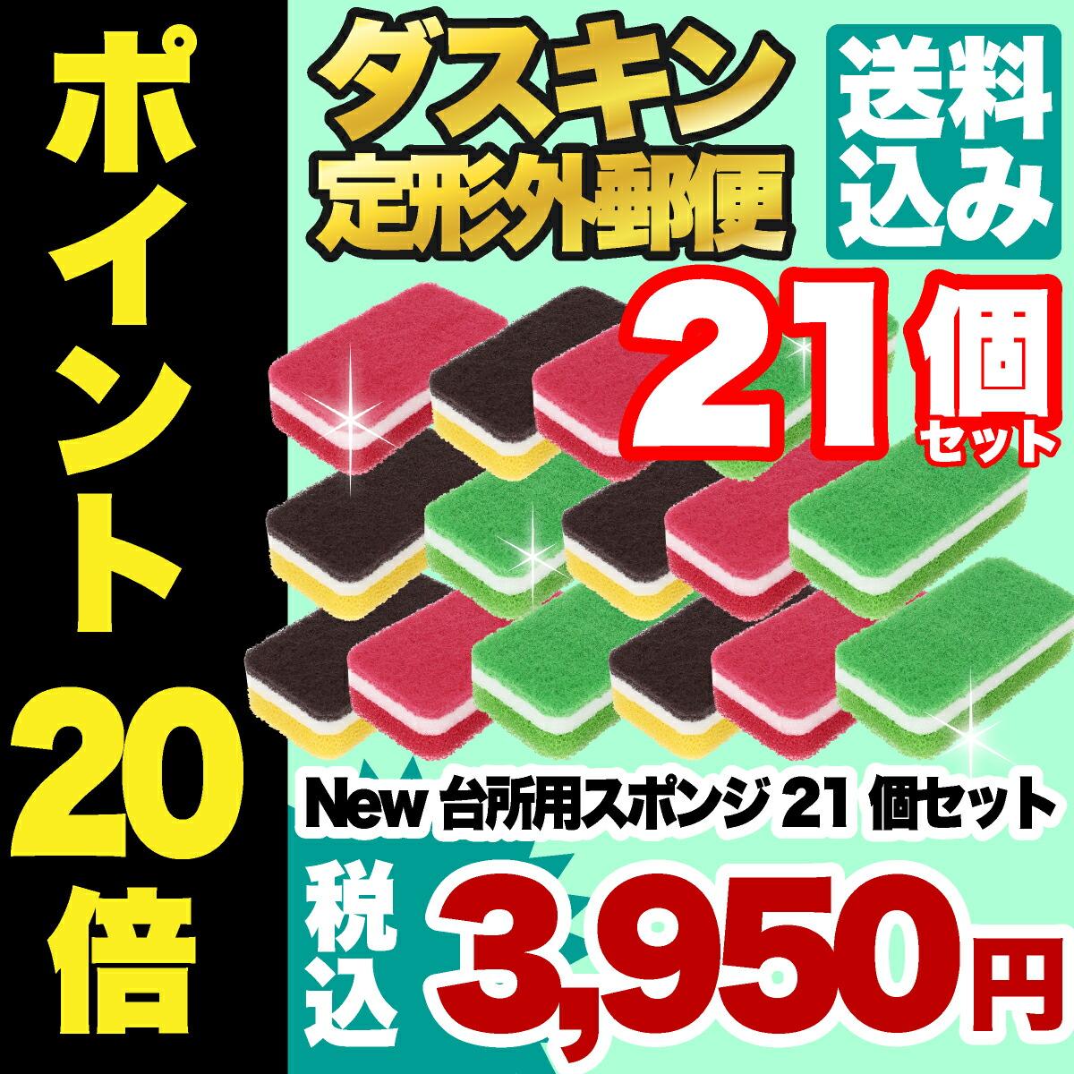 Newダスキンスポンジ21個セット
