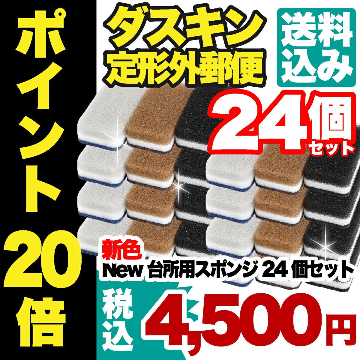 新色モノトーンダスキン台所用3色スポンジ24個セット