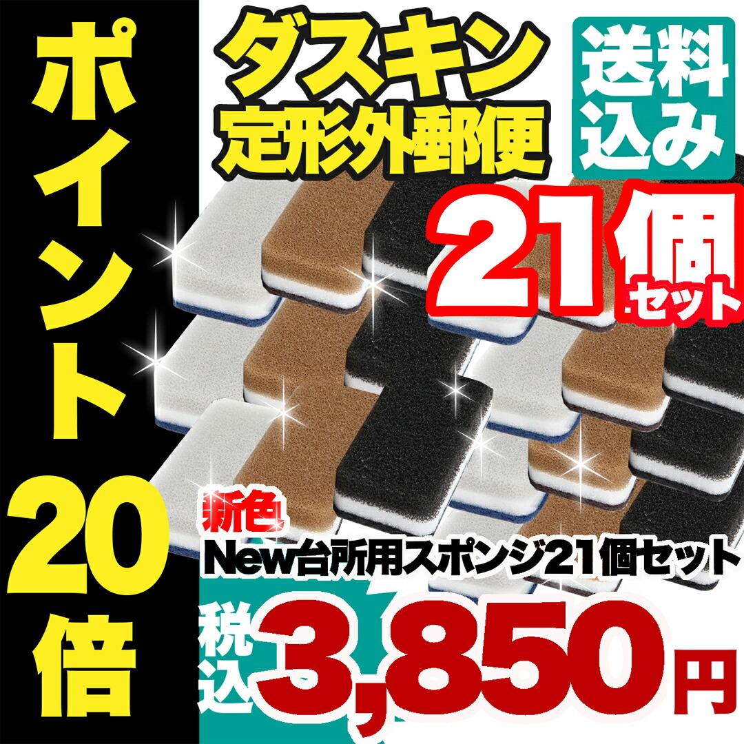 新色モノトーンダスキン台所用3色スポンジ21個セット