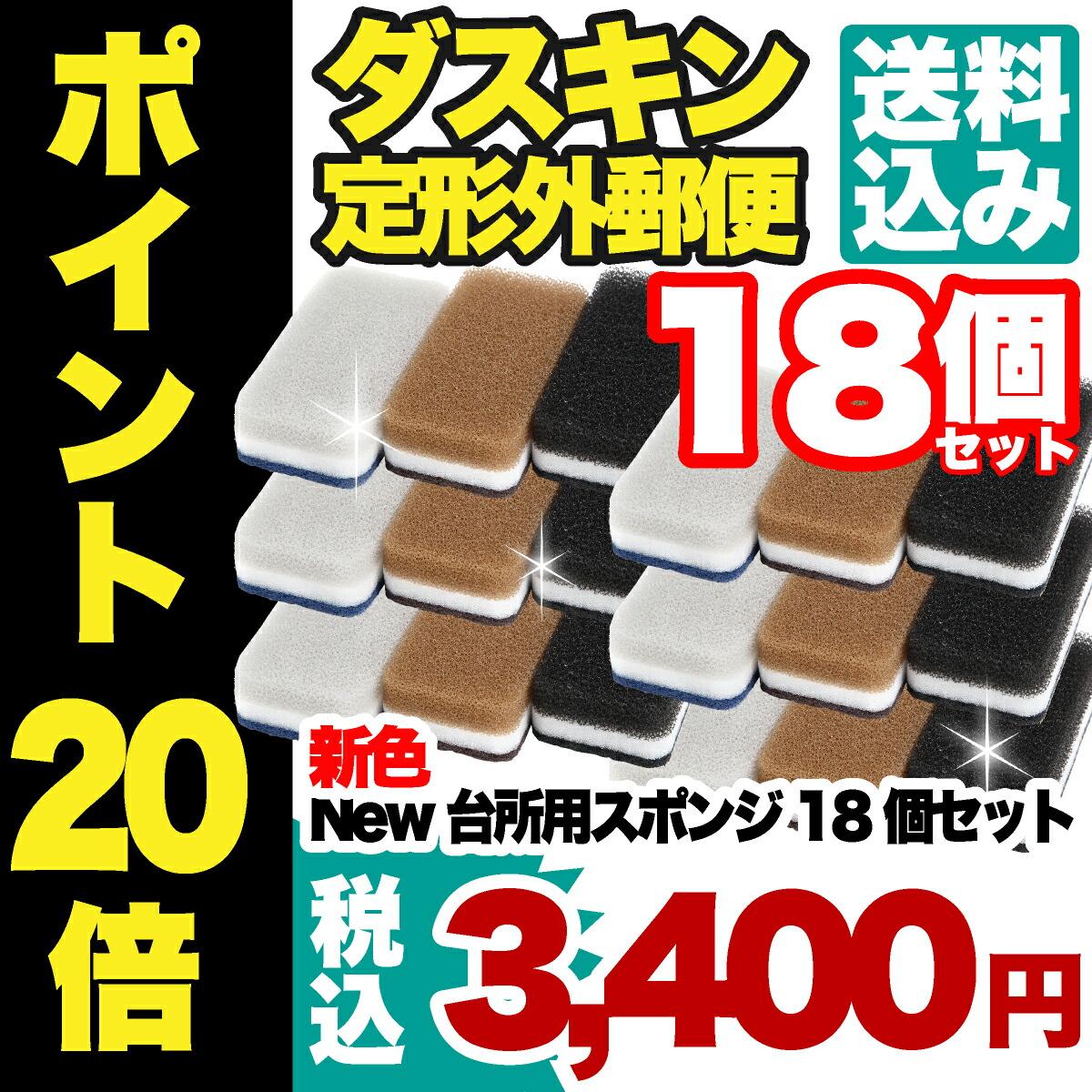 新色モノトーンダスキン台所用3色スポンジ18個セット