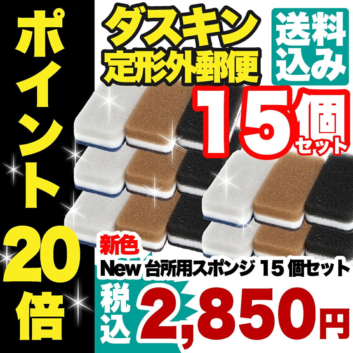 新色モノトーンダスキン台所用3色スポンジ15個セット