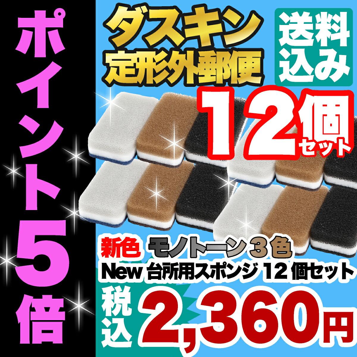 新色モノトーンダスキン台所用3色スポンジ12個セット