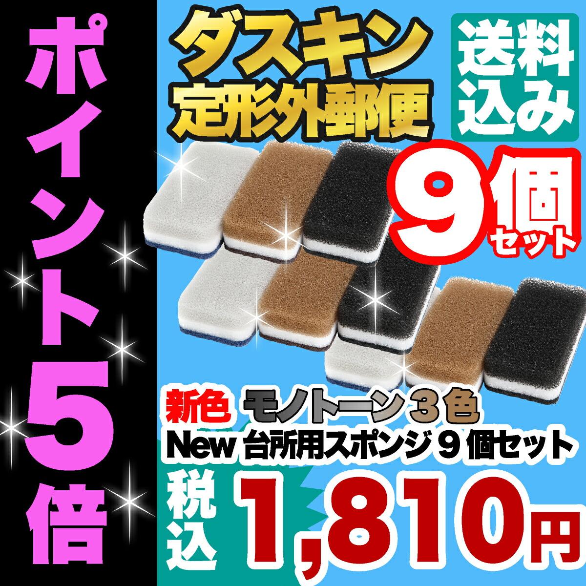 新色モノトーンダスキン台所用3色スポンジ9個セット