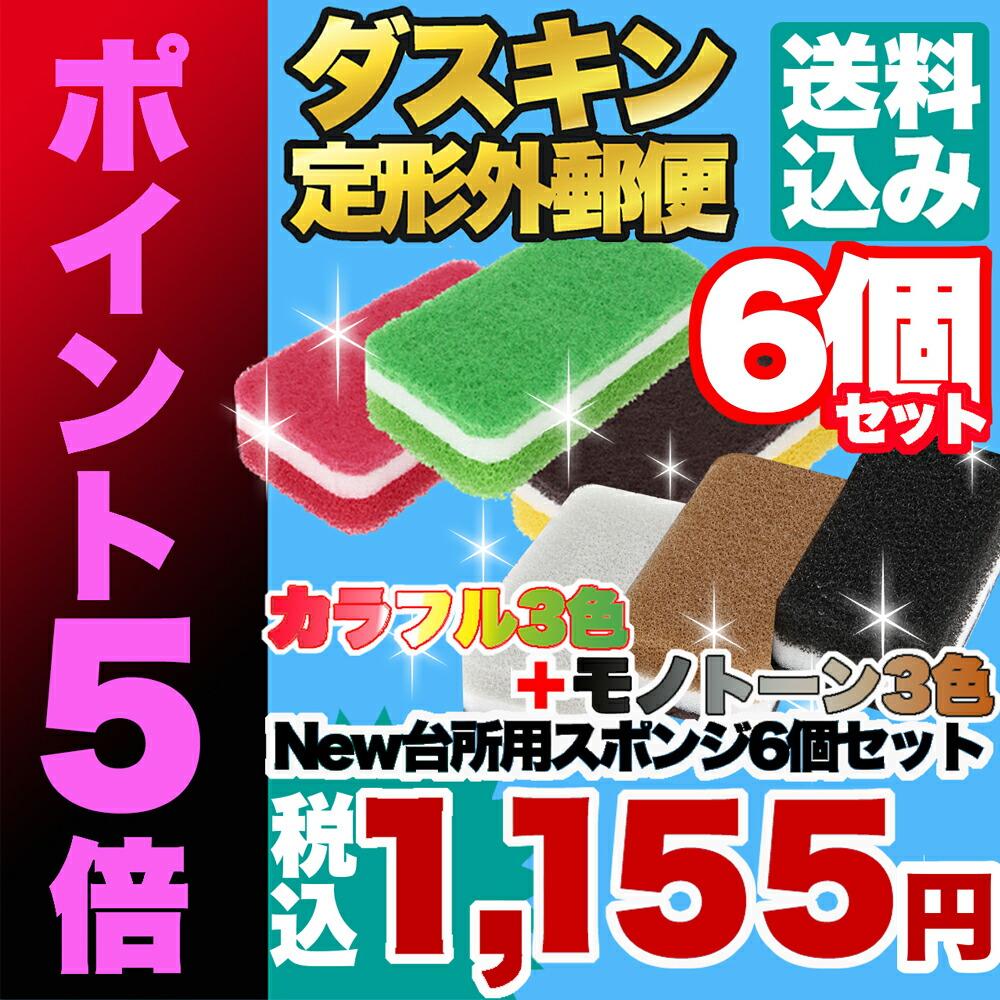 ダスキン台所用カラフルスポンジ3色+モノトーン3色の6個セット