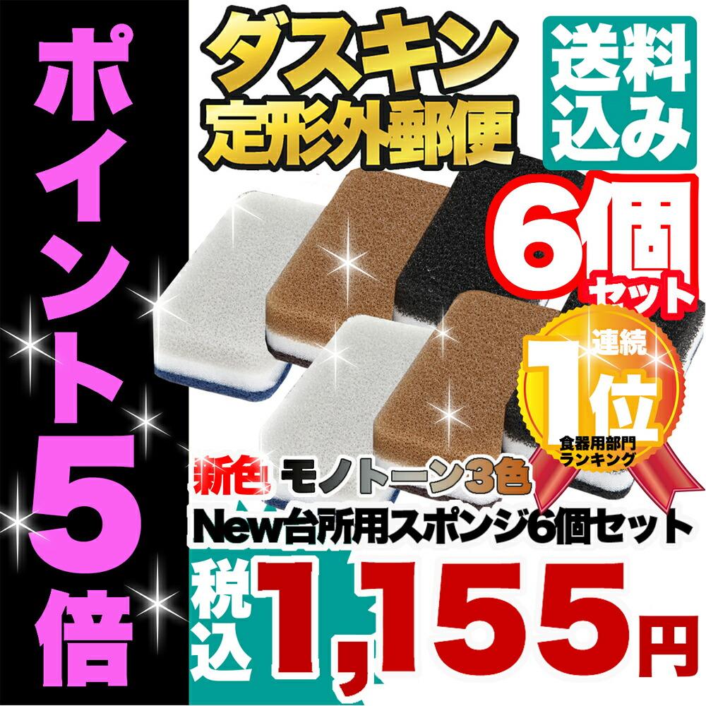 新色モノトーンダスキン台所用3色スポンジ6個セット