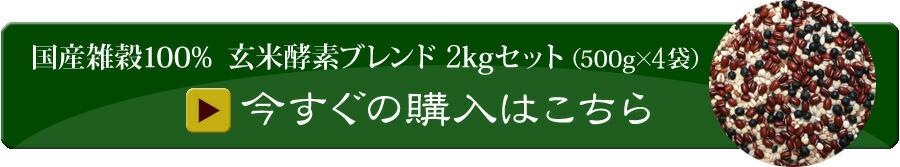 玄米酵素ブレンド2kg カートへ