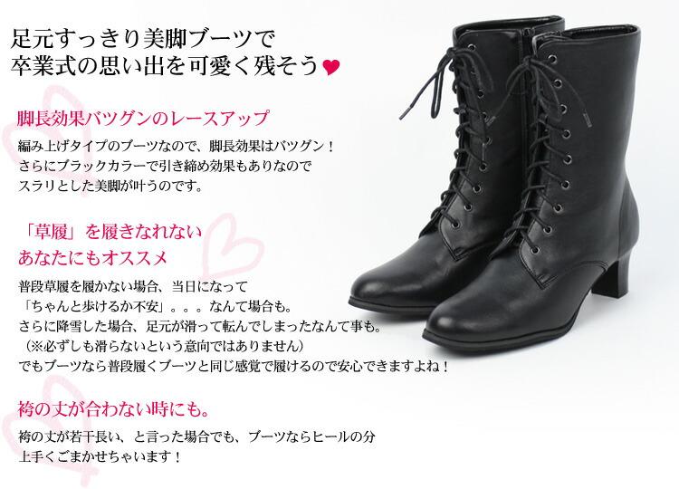 【楽天市場】袴(ハカマ はかま) ブーツ 編み上げ美脚ブーツ レディース レースアップ ミドル:京都みさやま