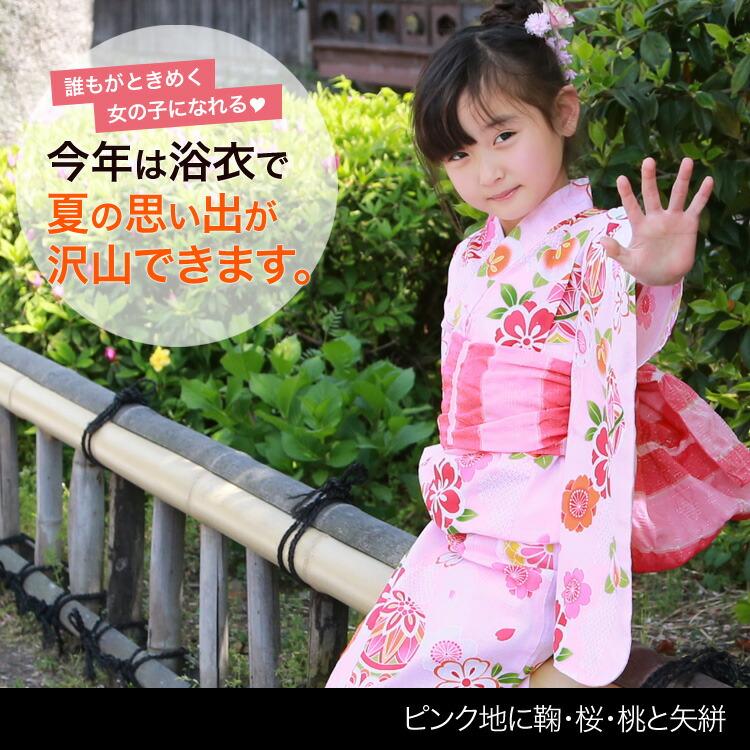 ac93a53c6da82 楽天市場 キッズ女の子浴衣2点セット「ピンク地に鞠・桜・桃と矢絣 ...