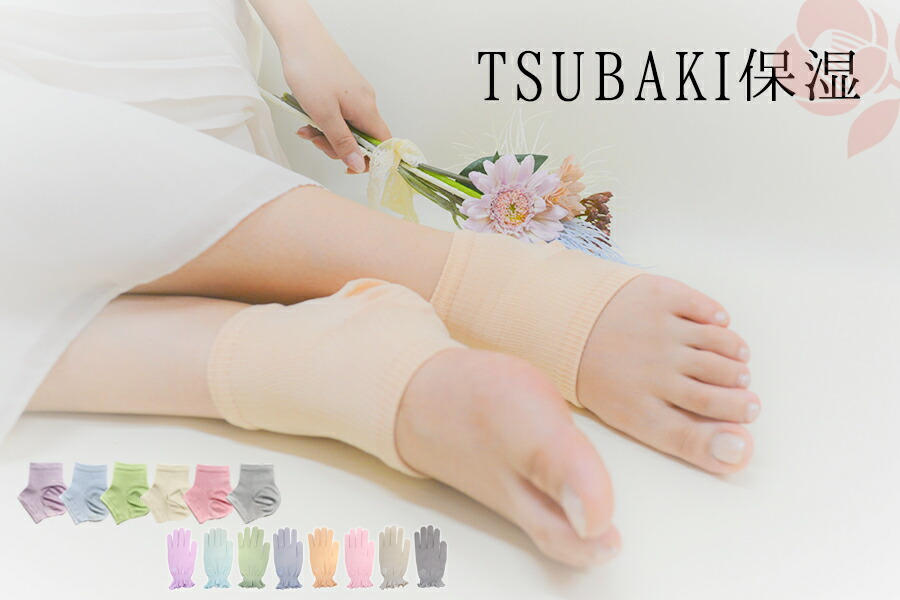 TSUBAKI 保湿シリーズ