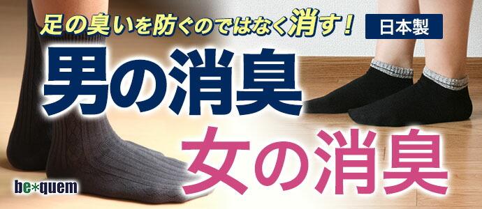 日本製 超消臭靴下「男の消臭」「女の消臭」
