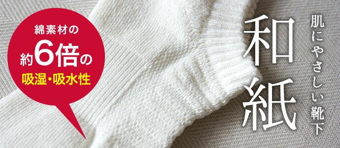 日本製 紙の靴下「紙衣(かみこ)」