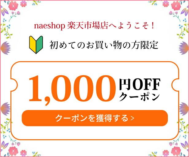 naeshop 初めてお買い物方限定クーポン