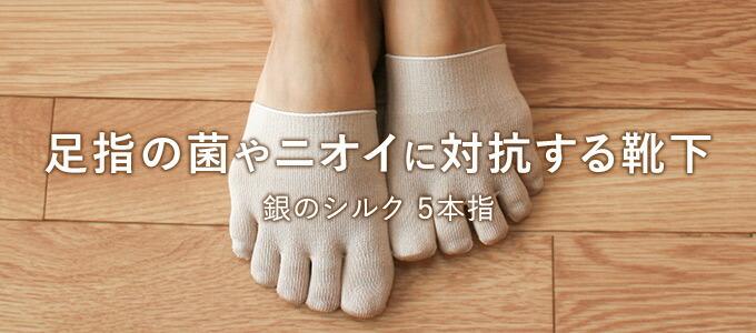 日本製 銀のシルク5本指